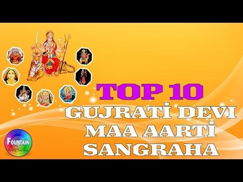 Top 10 Gujarati Aarti Sangrah | Devi Maa Aarti | Gujarati aarti songs | Mataji Na Garba