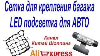 № 77 посылка Aliexpress сетка для крепления багажа, LED подсветка для АВТО(ссылка на LED подсветка для АВТО http://ali.pub/vn87i ссылка сетка для крепления багажа http://ali.pub/3pn5d ссылка на мобильно..., 2014-06-26T09:24:30.000Z)