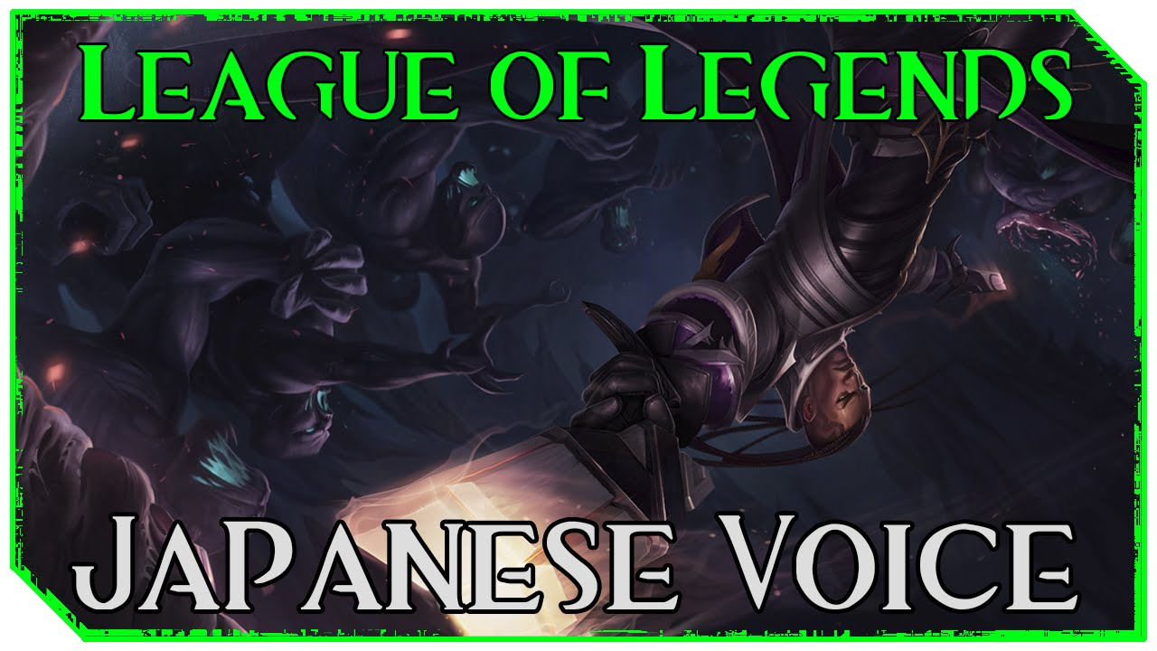 japanese voice league of legends lucian youtube. Black Bedroom Furniture Sets. Home Design Ideas