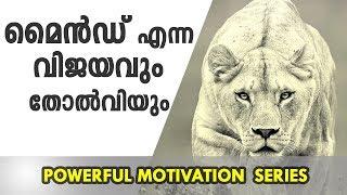 ലക്ഷ്യം Powerful Motivation Series Malayalam-2