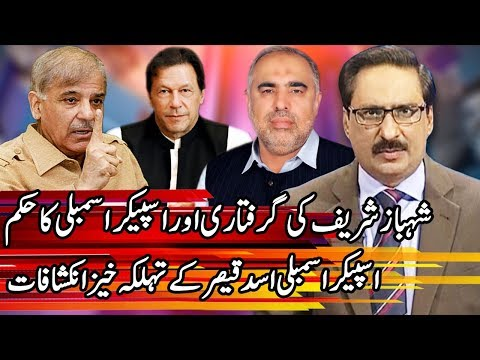 Kal Tak with Javed Chaudhry | Asad Qaiser Exclusive Interview | 25 October 2018 | Express News