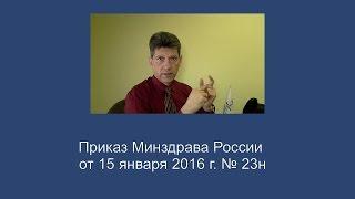 видео Минздравсоцразвития России: Приказ № 290н от 01.06.2009