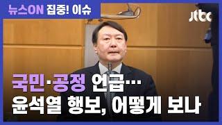 """[집중! 이슈] 최민희 """"윤석열, '국민'이라는 단어 쓰며 정치적 행보"""" / JTBC 뉴스ON"""