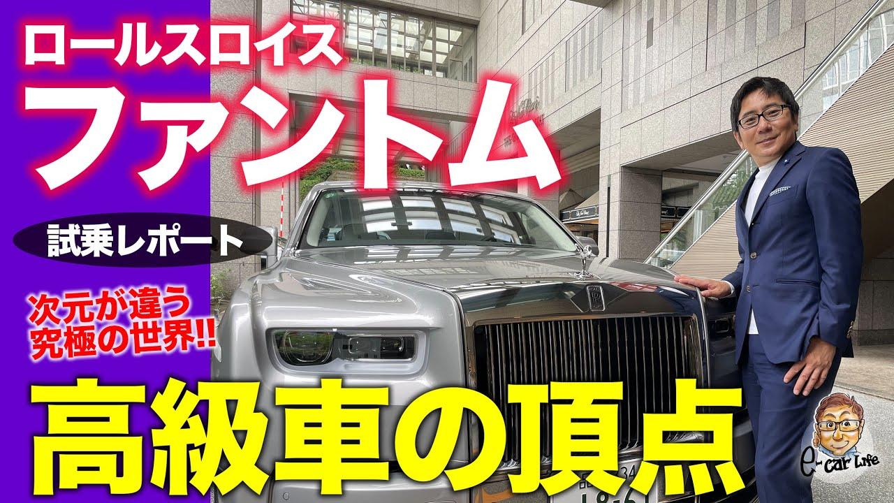 ロールスロイス ファントム 【試乗レポート】ライバル不在のラグジュアリーカーの王者!! ロングボディの後席試乗も!! ROLLS-ROYCE PHANTOM E-CarLife with 五味やすたか