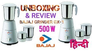 Bajaj Mixer Grinder GX-1 Unboxing & Review