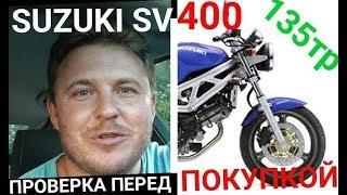 Стоит ли покупать Suzuki SV 400 за 135000 руб?