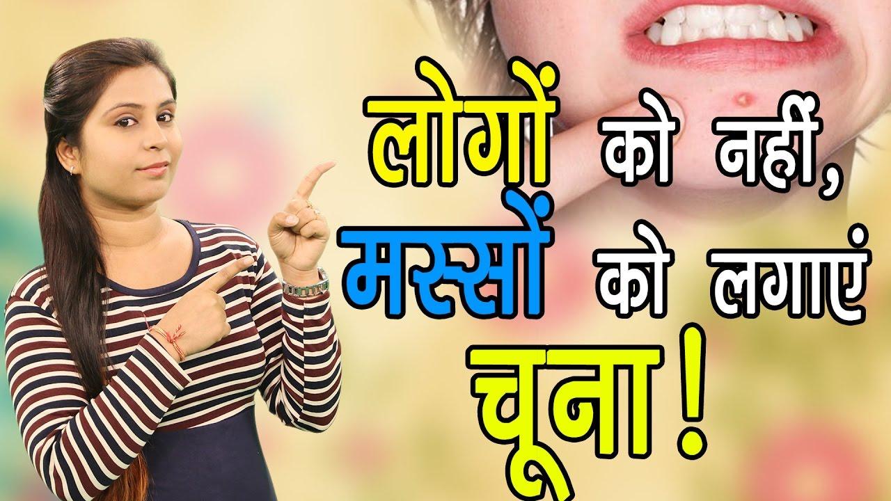 लोगों को नहीं, मस्सों को लगाएं चूना ! Masse Dur Bhagae Chuna | Remove Moles  & Wart Naturally