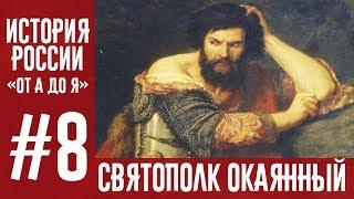 История России «От А до Я» | Выпуск 8 | Междоусобица (1015-1019)
