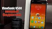 ViewSonic V500 с Coolicool за 90$.Обзор смартфона. - YouTube
