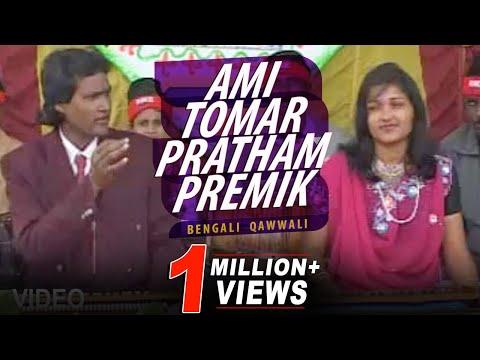 "Bengali Qawwali : ""Ami Tomar Pratham Premik"" Song | Ami Preme Poorechi | Junior Munna, Tusi Rani"