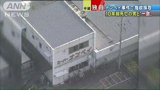 """独自 10年前死亡の男と""""指紋一致"""" ナンペイ事件(15/02/18)"""