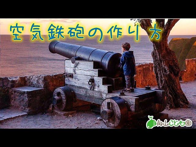 空気鉄砲の作り方