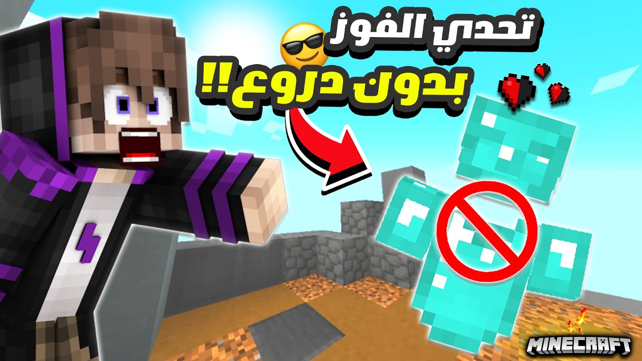 تحدي ماين كرافت : الفوز بدون دروع 🛡😱   Minecraft 🔥😲