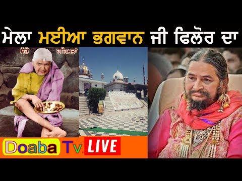 Live Mela Maiya Bhagwan JI Phillaur (...