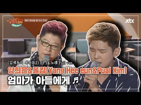 [풀버전] 양희은&폴킴(Yang Hee eun & Pual Kim) '엄�