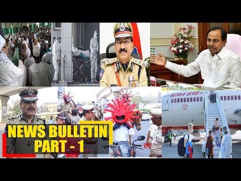 NEWS BULLETIN | 31 March 2020 | PART - 1 | BBN NEWS