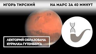 Игорь Тирский - На Марс за 40 минут