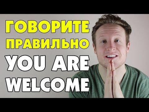 """ГОВОРИТЕ """"YOU'RE"""" ПЕРЕД """"WELCOME"""" В АНГЛИЙСКОМ ЯЗЫКЕ КАЖДЫЙ РАЗ!"""