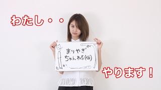 永尾まりやYouTubeチャンネル始めます!!! 永尾まりや 検索動画 15