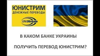 В каком банке Украины можно получить перевод Юнистрим?