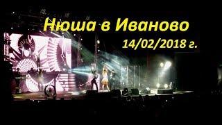 Концерт Нюши в Иваново