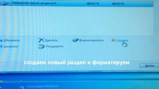 Проблема при установке Windows 7