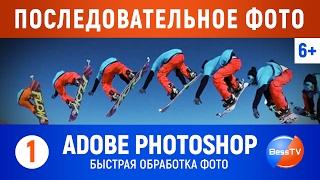 Клонируем объекты на фотографии. Фотообработка. GoPro. Смартфон. Квадрокоптер. Уроки, советы