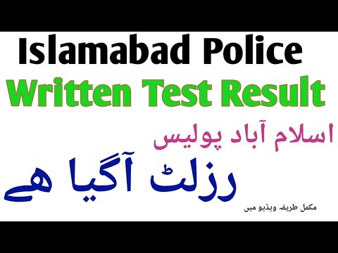 Islamabad police written test result | Islamabad police test result