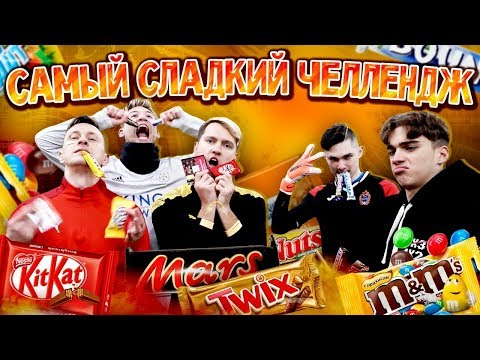 СНИКЕРС, ТВИКС и ВСЕ ШОКОЛАДКИ В ФУТБОЛЬНОМ ЧЕЛЛЕНДЖЕ