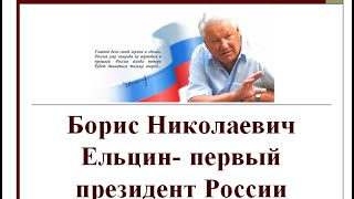 Борис Ельцин  Отступать нельзя.