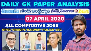 Daily GK News Paper Analysis in Telugu | GK Paper Analysis in Telugu | 07-04-2020 all Paper Analysis