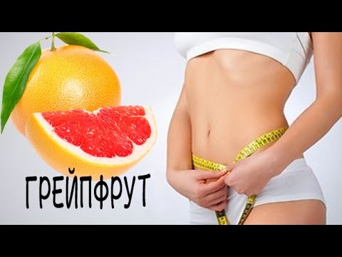 Чем полезен грейпфрут для женщин отзывы