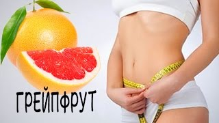 ✅ ★ ГРЕЙПФРУТ ★ - Продукты для похудения - Натуральные жиросжигатели