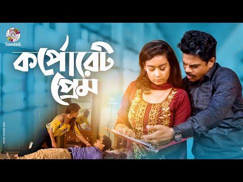Mukhosh - Corporate Prem   কর্পোরেট প্রেম   New Bangla Music Video   Soundtek