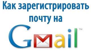 Как зарегистрировать почту на Gmail. Регистрация почты на гугл(Регистрация почты https://accounts.google.com/SignUp Как зарегистрировать почту на Gmail. В этом видео Вы узнатете как пройти..., 2014-08-21T04:52:59.000Z)