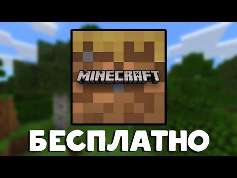 Как играть в minecraft бесплатно