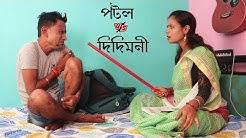 Teacher vs Student Sunil Pinki New Comedy    পটল vs দিদিমনী    Film Star Celebrity