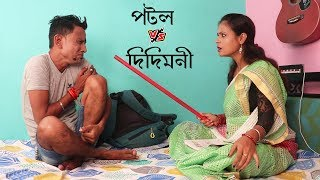 Teacher vs Student Sunil Pinki New Comedy || পটল vs দিদিমনী || Film Star Celebrity