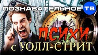 Психи с Уолл стрит (Познавательное ТВ, Валентин Катасонов)