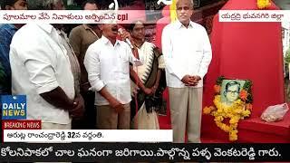 Dailynews.ఆరుట్ల రాంచంద్రారెడ్డి 32వ వర్ధంతి.
