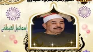 الشيخ الطبلاوى سور الكهف ومريم والفجر تلاوة مميزة جداااااااااً