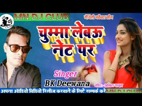 मैथिली अर्केस्टा Dj सोंग 2019 // Singer BK Deewana Maithili Song 2019 // Chumma Lebau Net Par