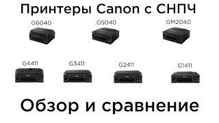 Обзор и сравнение принтеров с СНПЧ Canon PIXMA G. G6040, G5040, GM2040, G3411, G2411,G1411, G4411