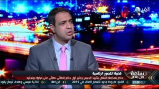 بالفيديو.. محامي بالنقض: «مبارك» ارتكب جريمة مخلة بالشرف ويجب إعدامه مدنيًا وسياسيًا