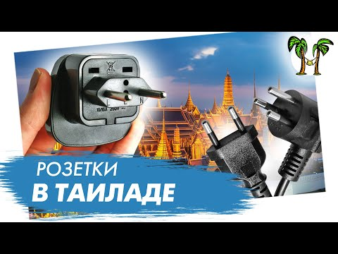 Розетки в Таиланде. Экскурсии на пхукете с Phuket Cheap Tour 2019 - Пхукет.