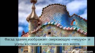Достопримечательности Барселоны: Дом Бальо / Casa Batllo(На нашем сайте: http://www.barcelonainfocus.com вы найдете множество полезной информации, а также экскурсии и путеводител..., 2014-05-05T20:01:36.000Z)