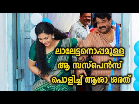 Asha Sharath Breaks That Suspense With Mohanlal - Filmibeat Malayalam