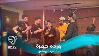 كروب الرماس - وردة حمرة   عيد الحب 2019   - Happy Valentine
