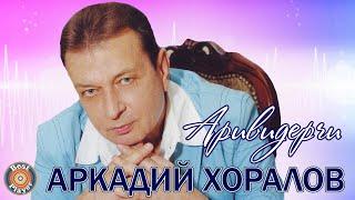 Аркадий Хоралов - Аривидерчи (Альбом 2011)