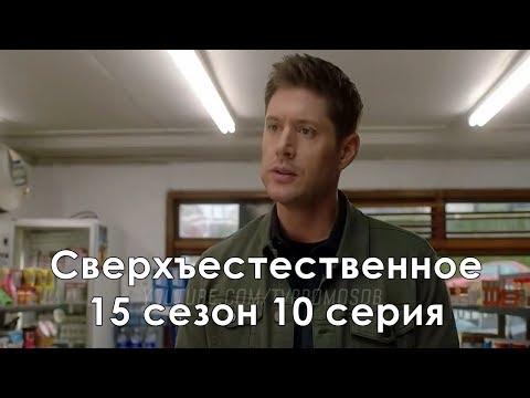 Сверхъестественное 15 сезон 10 серия - Промо с русскими субтитрами // Supernatural 15x10 Promo
